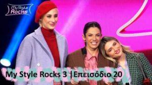 my style rocks 3 επεισόδιο 20-21