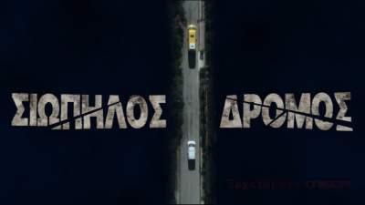 Σιωπηλός Δρόμος Μέγκα Επεισόδιο 2